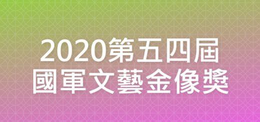 2020第五四屆國軍文藝金像獎