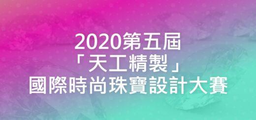 2020第五屆「天工精製」國際時尚珠寶設計大賽
