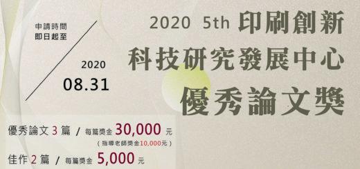 2020第五屆印刷創新科技研究發展中心優秀論文獎