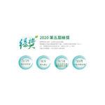 2020第五屆聯電綠獎