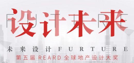 2020第五屆 REARD 全球地產設計大獎