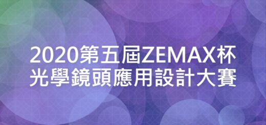 2020第五屆ZEMAX杯光學鏡頭應用設計大賽