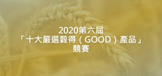 2020第六屆「十大嚴選穀得(GOOD)產品」競賽
