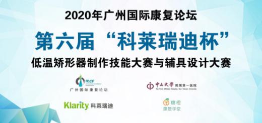 2020第六屆「科萊瑞迪杯」低溫矯形器製作技能大賽