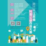 2020第六屆江蘇省科普公益作品大賽