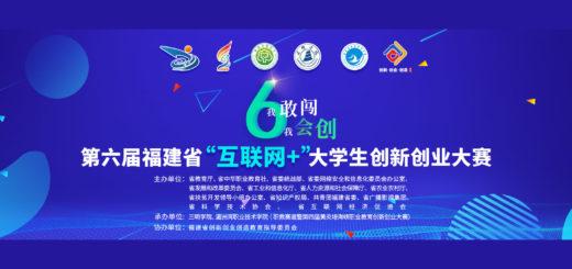2020第六屆福建省「互聯網+」大學生創新創業大賽