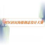 2020第十七屆江寧社區節社區居民海報創意設計大賽