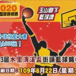 2020第十三屆水里清溪盃街頭3對3籃球錦標賽