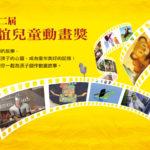 2020第十二屆信誼兒童動畫獎。台灣及國際專業組