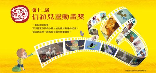 2020第十二屆信誼兒童動畫獎