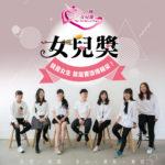 2020第十八屆Formosa女兒獎
