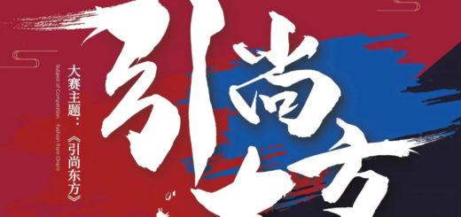 2020第十六屆國際(嵊州)「中國領帶名城杯」絲品花型設計大賽
