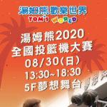 2020第十四屆「湯姆熊盃」公益投籃運動會.南紡購物中心