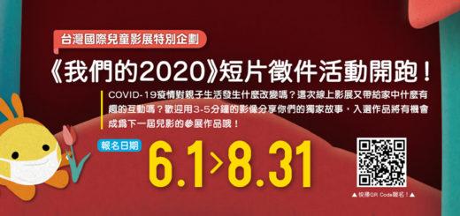 2020第十屆台灣國際兒童影展「我們的 2020」短片徵件