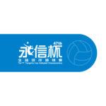 2020第四十七屆「永信杯」全國排球錦標賽