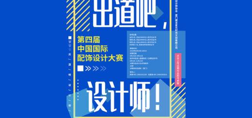 2020第四屆中國國際配飾設計大賽