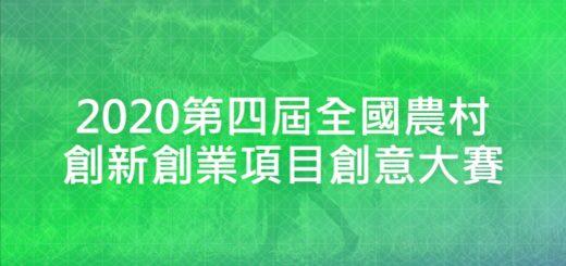 2020第四屆全國農村創新創業項目創意大賽