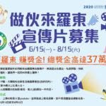 2020羅東藝穗節「做伙來羅東」宣傳片募集
