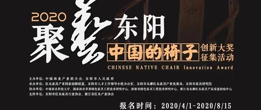 2020聚藝.東陽「中國的椅子」創新大獎