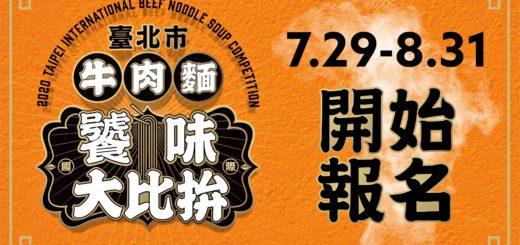 2020臺北市牛肉麵饕味國際大比拚