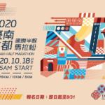 2020臺南古都國際半程馬拉松賽