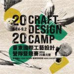 2020臺東國際工藝設計營隊暨競賽 Craft Design Camp