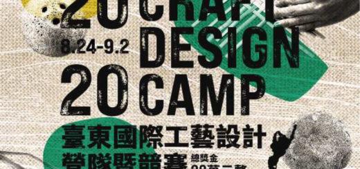 2020臺東國際工藝設計營隊暨競賽