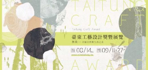 2020臺東工藝設計獎 Craft Design Award