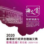 2020臺灣銀行經濟金融論文獎