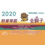 2020華嚴金獅獎