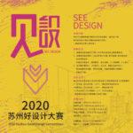 2020見設「第六空間國際家居」蘇州好設計大賽