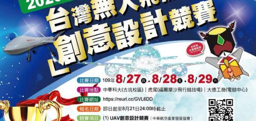 2020雲林航空嘉年華。台灣無人飛機創意設計競賽