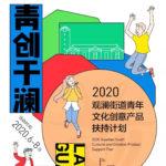 2020首屆「青創於瀾」青年文化創意產品大賽