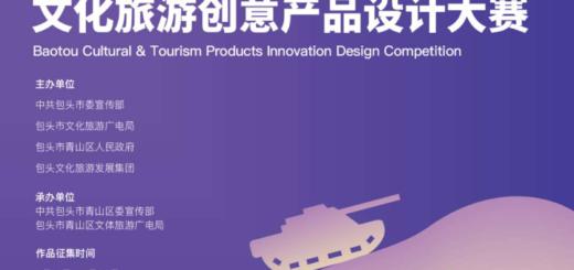2020首屆包頭市文化旅遊創意產品設計大賽