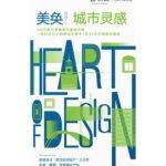 2020首屆武漢城市集創大賽。設計之心VI視覺設計大賽