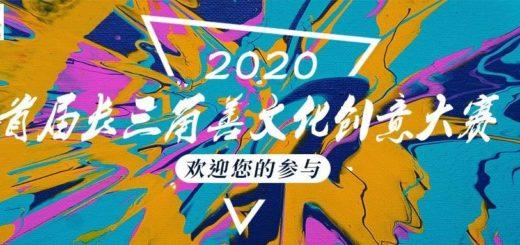 2020首屆長三角善文化創意大賽