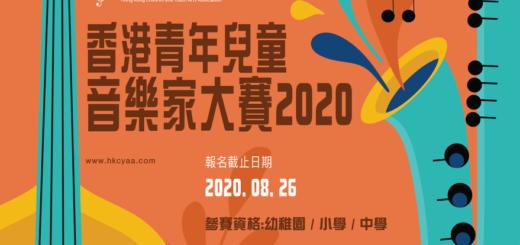 2020香港青年兒童音樂家大賽