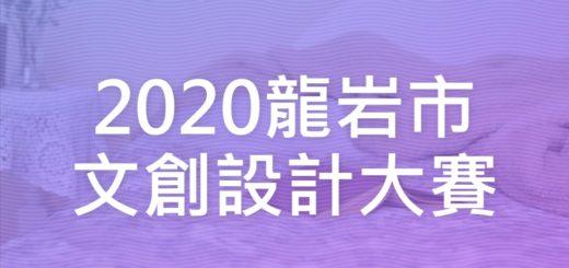 2020龍岩市文創設計大賽