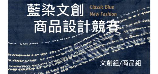 2020 Classic Blue New Fashion 藍染主題商品設計競賽.第二波徵件