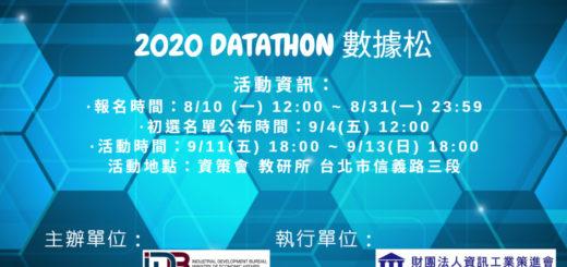 2020 DATATHON 數據松