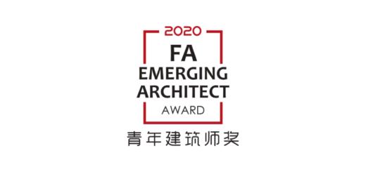 2020 FA 青年建築師獎