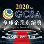 2020 GCSA 全球企業永續獎