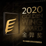 2020 Golden Wing Award 金羿獎
