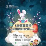2020 LED 燃亮香港花燈設計比賽
