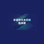 2020 iFLYTEK A.I. 開發者大賽.多語種文本挖掘挑戰賽