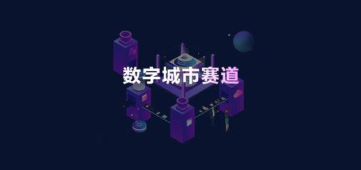 2020 iFLYTEK A.I. 開發者大賽.數字城市賽道