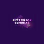 2020 iFLYTEK A.I. 開發者大賽.腦PET圖像分析和疾病預測挑戰賽