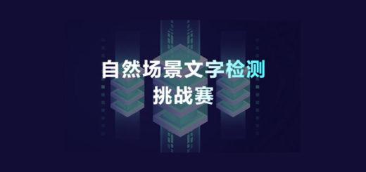 2020 iFLYTEK A.I. 開發者大賽.自然場景文字檢測挑戰賽