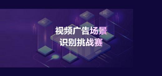 2020 iFLYTEK A.I. 開發者大賽.視頻廣告場景識別挑戰賽