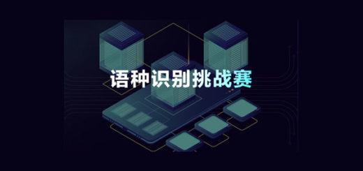 2020 iFLYTEK A.I. 開發者大賽.語種識別挑戰賽